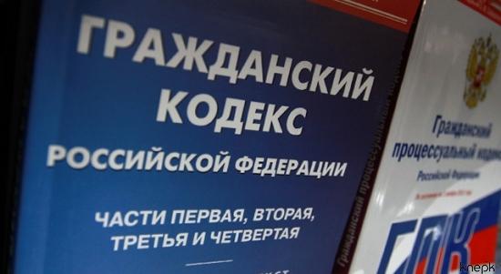 Новые поправки в ГК РФ